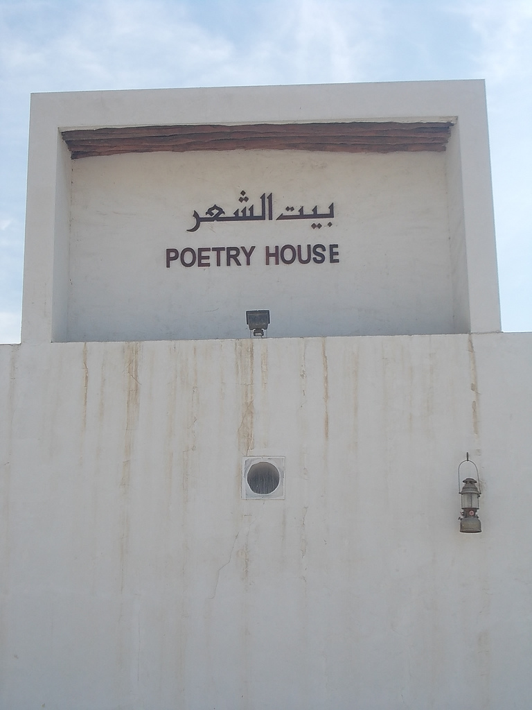 Sharjah's Poetry House. (Photo: Lisa Dempster)